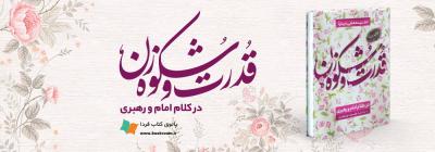 بازخوانی سخنان شنیده نشدۀ «امام و رهبری» در تجلیل از مقام «زن» با مقدمه ای از علیرضا پناهیان