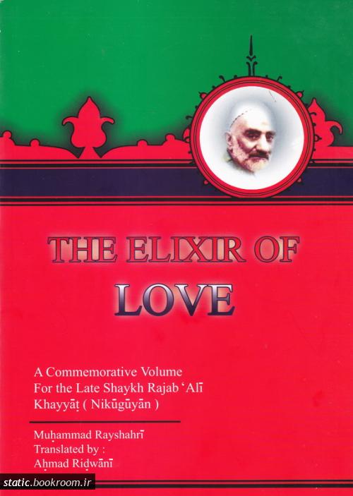 the elixir of love: کیمیای محبت