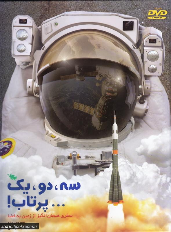 سه، دو، یک... پرتاب!: سفری هیجان انگیز از زمین به فضا