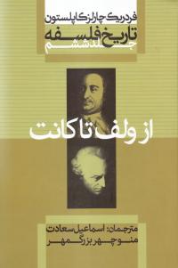 تاریخ فلسفه - جلد ششم: از ولف تا کانت