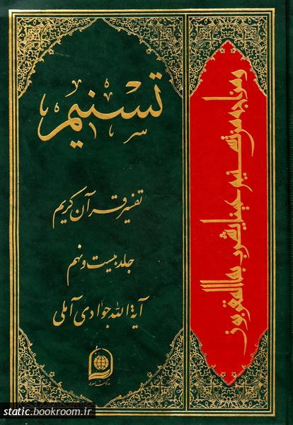 تسنیم: تفسیر قرآن کریم - جلد بیست و نهم