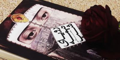 «رویای نیمه شب» به چاپ هفتاد و هشتم رسید