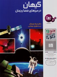 چرا و چگونه 18: کیهان در مرزهای فضا و زمان
