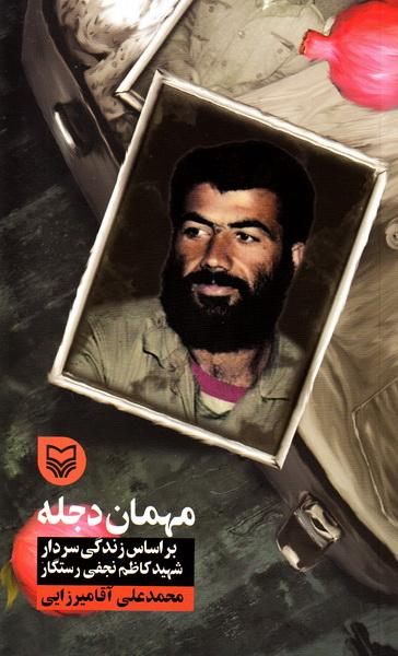 قصه فرماندهان 30: مهمان دجله - بر اساس زندگی شهید کاظم نجفی رستگار