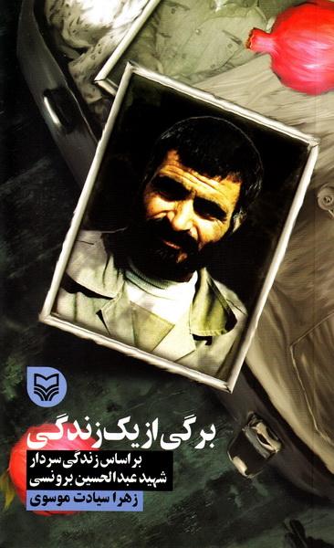 قصه فرماندهان 32: برگی از یک زندگی - بر اساس زندگی شهید عبدالحسین برونسی