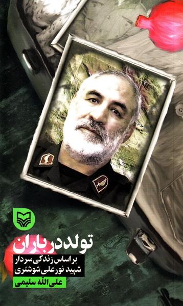 قصه فرماندهان 36: تولد در باران - بر اساس زندگی شهید نورعلی شوشتری