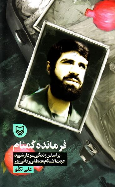 قصه فرماندهان 35: فرمانده گمنام - بر اساس زندگی شهید حجت الاسلام مصطفی ردانی پور