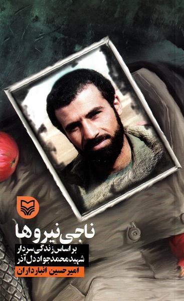 قصه فرماندهان 29: ناجی نیروها - بر اساس زندگی شهید محمدجواد دل آذر