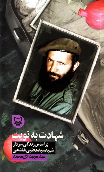 قصه فرماندهان 34: شهادت به نوبت - بر اساس زندگی شهید سید مجتبی هاشمی