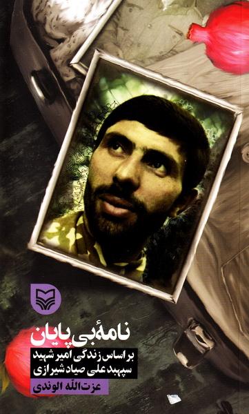 قصه فرماندهان 33: نامه بی پایان - بر اساس زندگی شهید علی صیادشیرازی