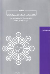 مشتری شناسی یا مطالعه رفتار مصرف کننده