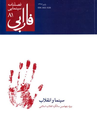 فصلنامه سینمایی فارابی شماره 81