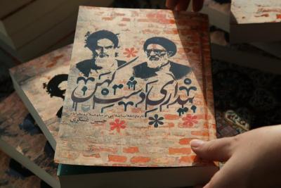 تاریخ انقلاب اسلامی در استان البرز در کتاب «بیداری دشت کهن»