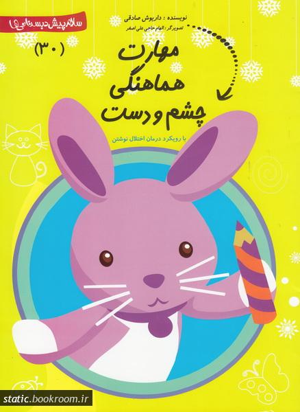 سلام پیش دبستانی ها 30: مهارت هماهنگی چشم و دست