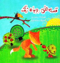 مجموعه قصه های روباه زرنگ همراه با سی دی