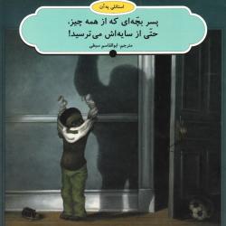 پسر بچه ای که از همه چیز، حتی از سایه اش می ترسید