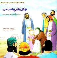 نوگل باغ پیامبر (ص): داستان زندگی امام حسن مجتبی علیه السلام