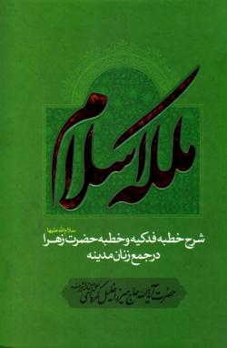 ملکه اسلام: شرح خطبه فدکیه و خطبه حضرت زهرا سلام الله علیها در جمع زنان مدینه