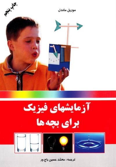 آزمایشهای فیزیک برای بچه ها