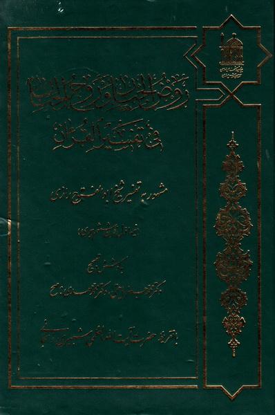 روض الجنان و روح الجنان فی تفسیر القرآن - جلد اول
