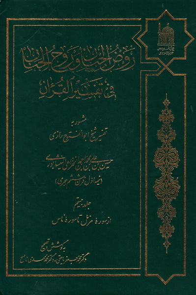 روض الجنان و روح الجنان فی تفسیر القرآن - جلد بیستم