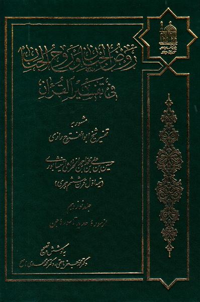 روض الجنان و روح الجنان فی تفسیر القرآن - جلد نوزدهم