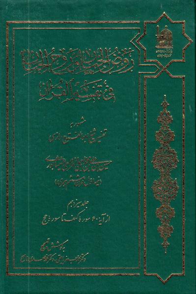 روض الجنان و روح الجنان فی تفسیر القرآن - جلد سیزدهم