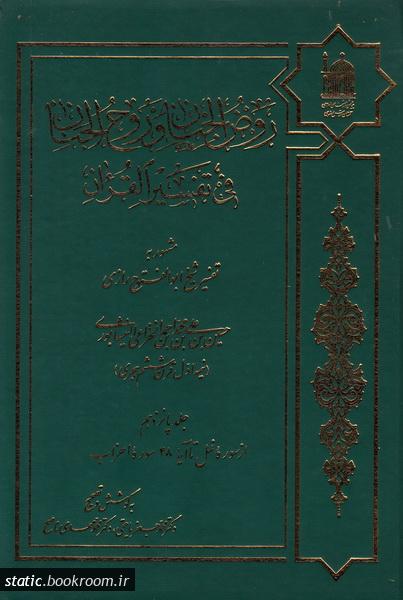 روض الجنان و روح الجنان فی تفسیر القرآن - جلد پانزدهم