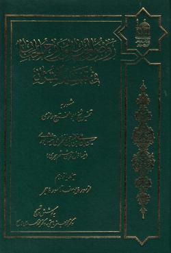 روض الجنان و روح الجنان فی تفسیر القرآن - جلد یازدهم