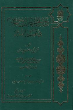 روض الجنان و روح الجنان فی تفسیر القرآن - جلد دوم