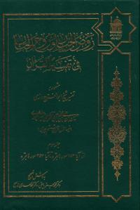 روض الجنان و روح الجنان فی تفسیر القرآن (دوره بیست جلدی)