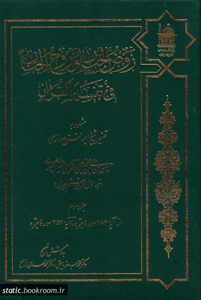روض الجنان و روح الجنان فی تفسیر القرآن - جلد سوم