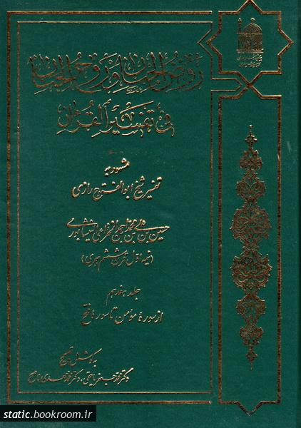 روض الجنان و روح الجنان فی تفسیر القرآن - جلد هفدهم