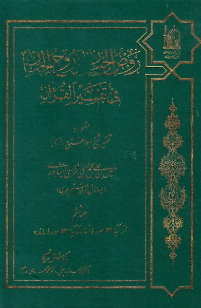 روض الجنان و روح الجنان فی تفسیر القرآن - جلد ششم