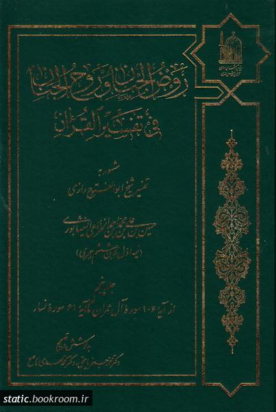 روض الجنان و روح الجنان فی تفسیر القرآن - جلد پنجم