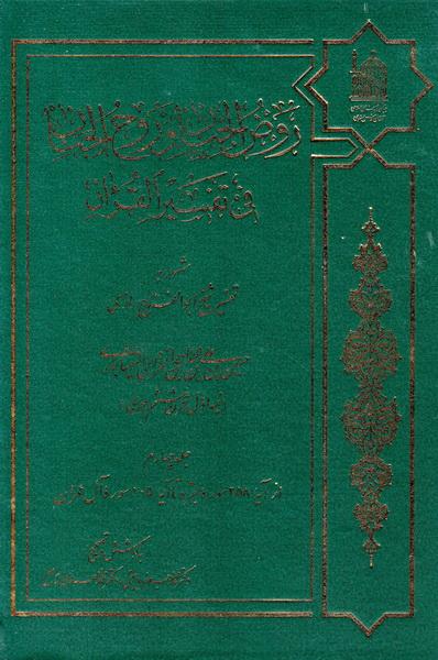 روض الجنان و روح الجنان فی تفسیر القرآن - جلد چهارم