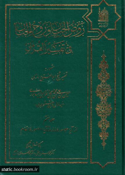 روض الجنان و روح الجنان فی تفسیر القرآن - جلد هفتم