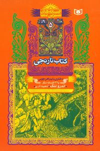 افسانه های شیرین دنیا 5: کتاب نارنجی؛ دختری با پیراهن چوبی و 32 افسانه دیگر