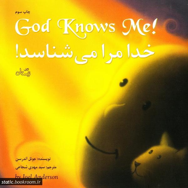 خدا مرا می شناسد