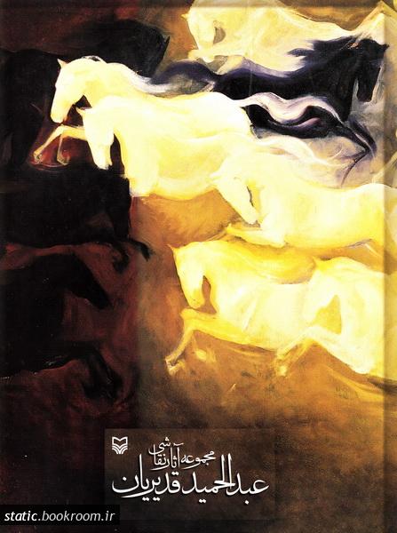 مجموعه آثار نقاشی عبدالحمید قدیریان