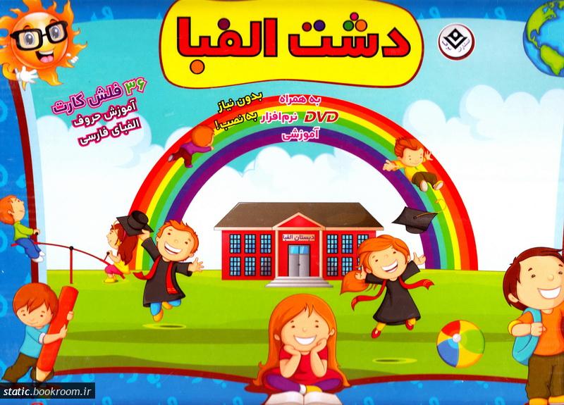 دشت الفبا: 36 فلش کارت آموزش حروف الفبای فارسی