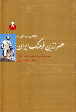 نگاهی اجمالی به عصر زرین فرهنگ ایرانی