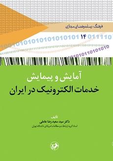 آمایش و پیمایش خدمات الکترونیک در ایران