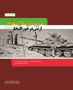 تقویم تاریخ دفاع مقدس - جلد پنجاه و یکم: ارتش در خور افتخار (حوادث آبان 1363)