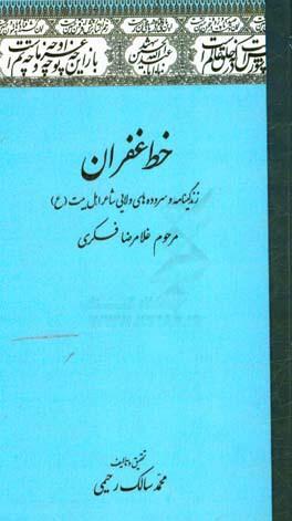 خط غفران: زندگینامه و سروده های ولایی شاعر اهل بیت (ع) مرحوم غلامرضا فکری