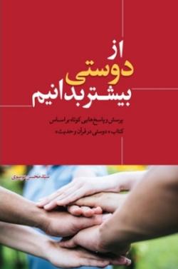 از دوستی بیشتر بدانیم: پرسش و پاسخ هایی کوتاه بر اساس کتاب «دوستی در قرآن و حدیث»
