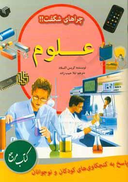 علوم: پاسخ به کنجکاوی های کودکان و نوجوانان