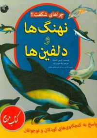 نهنگ ها و دلفین ها: پاسخ به کنجکاوی های کودکان و نوجوانان