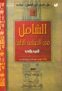 ترجمه کتاب الشامل فی الصناعه الطبیه - جلد نهم