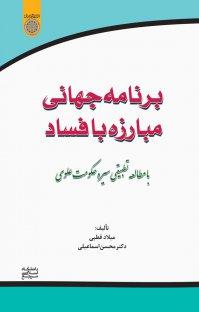 برنامه جهانی مبارزه با فساد حکومتی با مطالعه تطبیقی سیره حکومت علوی